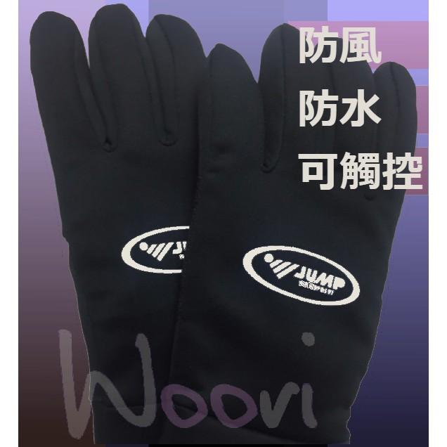 JUMP手套 素色手套 防水 防滑 防風 防寒 多功能 智慧型手機觸控手套 機車手套 保暖手套 雨天必備 免運