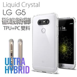LG-G5 透明雙料 TPU+PC材質外殼