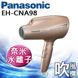 ★XQ-3C★Panasonic EH-CNA98 奈米水離子吹風機