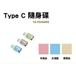Type c 隨身碟