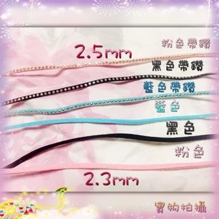 Q舖《全館滿$800免運》《 2.3 & 2.5mm 帶鑽韓國絨 仿麂皮繩 扁皮繩 編織繩 頸鍊 項鍊DIY》