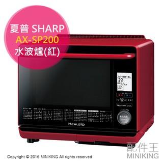 兜兜代購- SHARP 夏普 AX-SP200 紅 水波爐 烤箱 微波爐 蒸氣 30L 另 RG-GS1