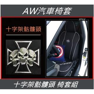♥️【AW汽車椅套】立體滾邊專用款 立體刺繡十字架骷髏 椅套組