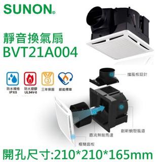SUNON 建準電機 BVT21A004 DC直流變頻換氣扇 靜音換氣扇浴室抽風機 全電壓 三年保固 換氣扇