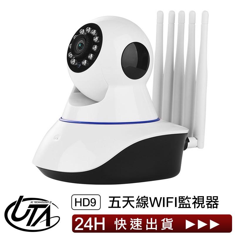 【直購價】Uta 五天線監視器 HD9 夜視高清 APP操控 網路監控 11顆夜視燈 WIFI更強 防小偷 紀錄回放