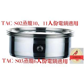 🤴SH簡單幸福👰:大同電鍋不鏽鋼蒸籠TAC-S03(6人份電鍋適用)、TAC-S02(10、11人份電鍋適用)