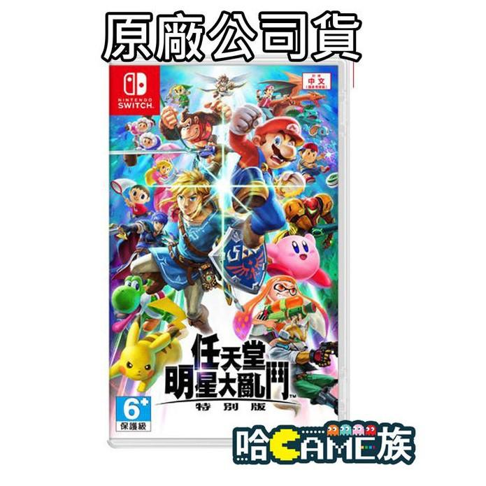 [現貨] 任天堂 Switch NS 任天堂明星大亂鬥 特別版 中文版 [哈GAME族]