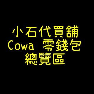 「小石代買舖」Cowa 零錢包 總覽