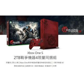 Xbox One S 2TB戰爭機器4限量同捆組