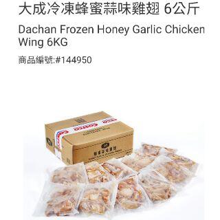 3/2特價預購!大成冷凍蜂蜜蒜味雞翅 6公斤(冷凍宅配)-吉兒好市多COSTCO線上代購
