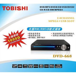 公司貨~TOBISHI DVD-668 RMVB/DVD PLAYER 不挑片影音光碟機/支援1000GB