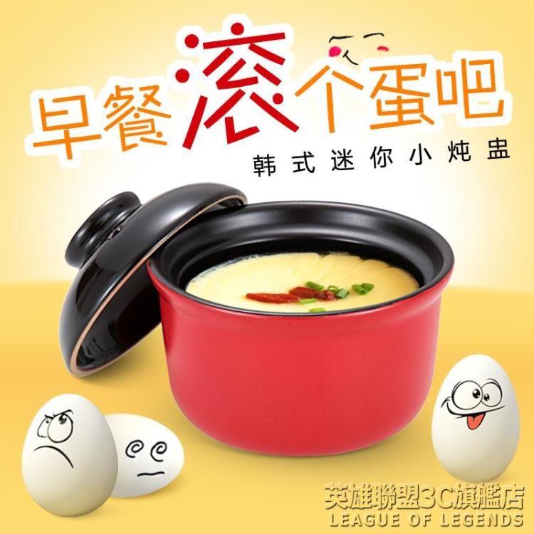 陶瓷燉湯砂鍋迷你小砂鍋燉鍋煲湯鍋家用明火耐高溫沙鍋