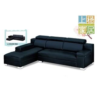 迪也L型塑膠皮沙發   L型沙發  深色沙發  收納型沙發 上穩家居 8804A67403