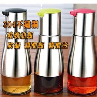 日式 不鏽鋼 玻璃醬油瓶 油醋瓶罐 油料壺 醬醋罐 沙拉油罐 油瓶 醋瓶 調味料瓶罐