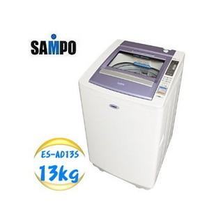 兜兜代購-SAMPO聲寶13kg好取式變頻洗衣機 ES-AD13S(J) ★專為台灣女性設計