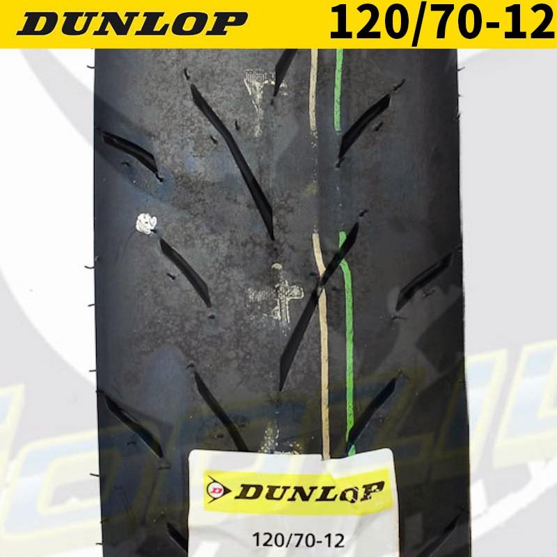 全台最便宜 登祿普 DUNLOP TT93 120/70-12 機車輪胎 12吋 XMT 輪胎怪獸 炫馬