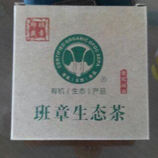 班章生態茶 普洱茶 生茶有機