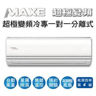 MAXE萬士益4~5坪超極變頻單冷一對一分離式冷氣MAS-28MV5/RA-28MV5