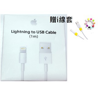 ~芯祐商店~iphone6 以上皆可 1 米2 米 Lightning 傳輸線充電線