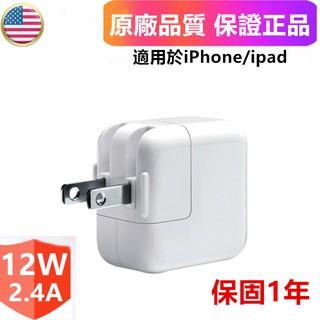Apple IPad 平板 旅充頭USB 充電插頭12W 電源轉接器蘋果充電頭iP