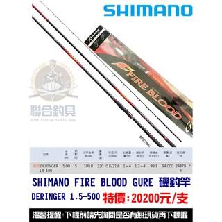 苗栗-竹南 【聯合釣具】SHIMANO FIRE BLOOD GURE DEXTRAL 磯釣竿 1.5-500