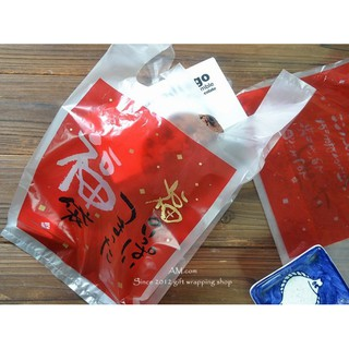 AM好時光【P25】日本紅色福袋 手提包裝袋 100枚❤新年過年回禮袋 兒童節 禮品袋 購物周年慶塑膠袋 挖口袋 背心袋