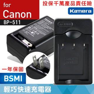 全新@佳美能Canon BP-511充電器 5D 10D 20D 30D 40D MVX1i MV30i MV100X