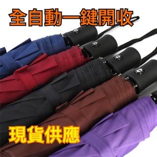防風抗曬大傘面自動傘 商務 自動雨傘 三折傘 晴雨傘 折疊傘