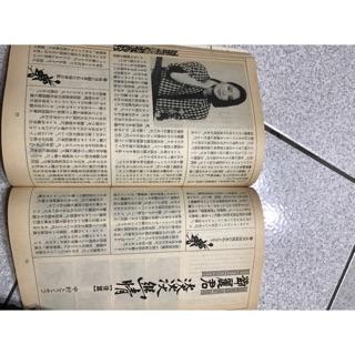 鄧麗君日本雜誌內頁如圖所示 七成新