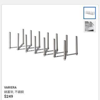 Ikea鍋蓋收納架