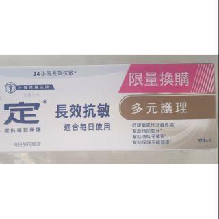 舒酸定長效抗敏多元護理牙膏120g