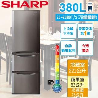 兜兜代購-SHARP 夏寶( SJ-E38DT-W/S ) 380L 變頻環保下冷凍三門冰箱   《含基本運送+拆箱定