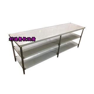 《利通餐飲設備》304%23不鏽鋼工作台 訂製工作台(厚板)