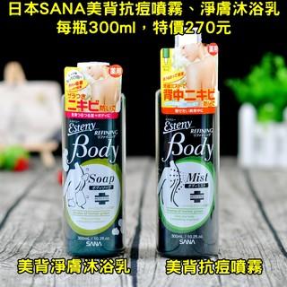 日本SANA 美背抗痘噴霧、淨膚沐浴乳,每瓶300ml,特價270元