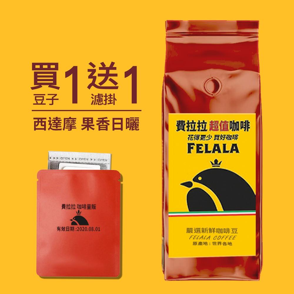 費拉拉 西達摩 果香日曬 一磅 送一掛耳 新鮮烘焙咖啡豆 手沖咖啡 研磨咖啡 開立電子發票【買一送一】
