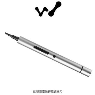【西屯彩殼】 wowstick 1S 精密電動鋰電螺絲刀 可充電 居家 修理 維修工具 電動螺絲刀 電動螺絲起子