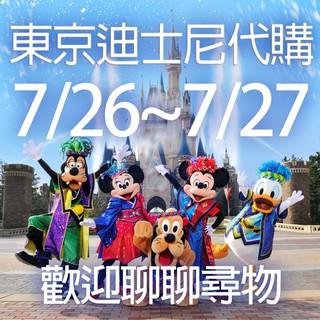 日本東京迪士尼代購募集 紀念品 限定品代購 匯率0.38起(可超商取貨付款 可郵局配送 歡迎聊聊詢問)