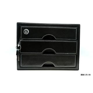 【圓融文具小妹】波德徠爾 皮質 三層 可鎖 公文櫃 收納櫃 1382