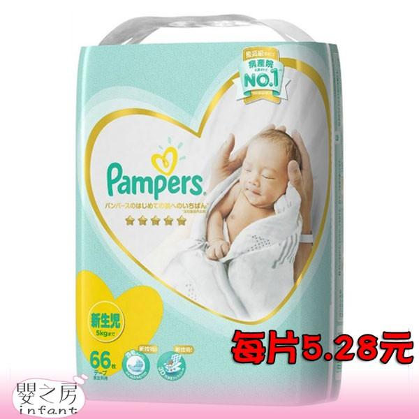 【嬰之房】【挑戰商城最低價】Pampers幫寶適 日本 境內版一級幫黏貼型尿布 NB-66片 每片只要5.28元