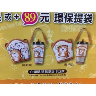 85度C 環保提袋X白爛貓 (杯套)