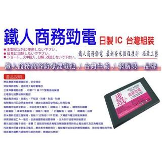 【逢甲區】BenQ B25 B-25 直立手機 園區 1500mah 鐵人 高容防爆電池