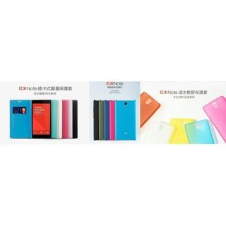紅米Note清水軟膠保護套 MIUI  小米 台灣官方正版 皮套 塑膠 果凍 背殼 後蓋 電池蓋 手機 四色