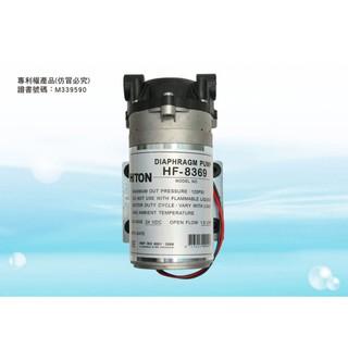 HF-8369 海頓HITON 家用型RO逆滲透馬達 (JEAK技術轉移) 水易購 高雄鳳山店