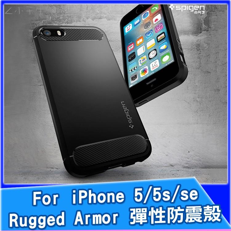 SGP iPhone 5 5s SE Rugged Armor 彈性防震保護殼 防摔殼 手機殼【A00104】
