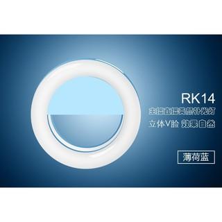 衝評價 RK-14  自拍補光燈  四色可選  補光神器