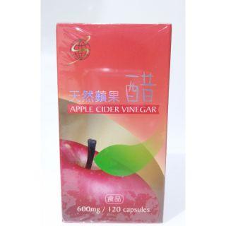 天然蘋果醋 120顆 近效期出清 2018/08 最後一罐