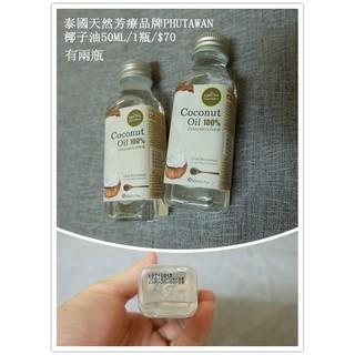 【泰國天然芳療品牌PHUTAWAN普姮旺】天然椰子油