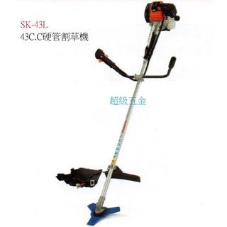 【超級五金】 SK43L 硬管引擎割草機43c.c 達龍SHIN KOMI SK-43L