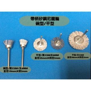 帶柄矽鋼尼龍刷/碗型直徑10mm/平型 直徑25mm~38mm,柄徑3mm/支