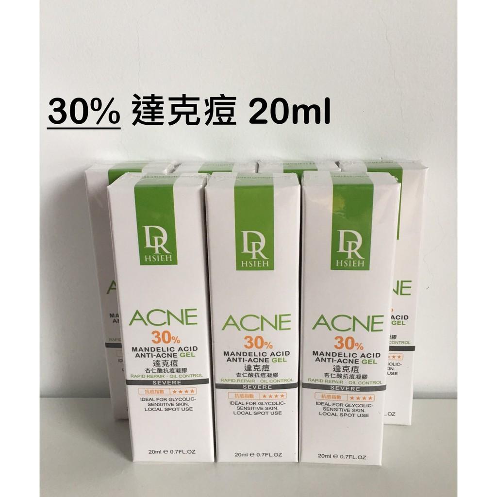 (現貨)(24H出貨) Dr.Hsieh 達特醫 30%達克痘 杏仁酸抗痘凝膠 20ml